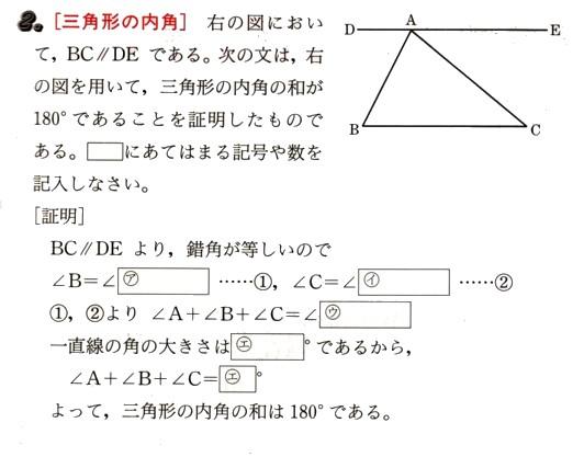 中学2年数学 図形の調べ方 図形と証明 練習問題2 あんのん塾